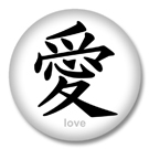 Kanji - Love - Sprüche Button Badge